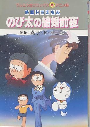 画像1: アニメ版 映画 のび太の結婚前夜 フィルムコミック