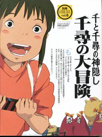 画像1: 「千と千尋の神隠し」 千尋の大冒険  別冊COMIC BOX