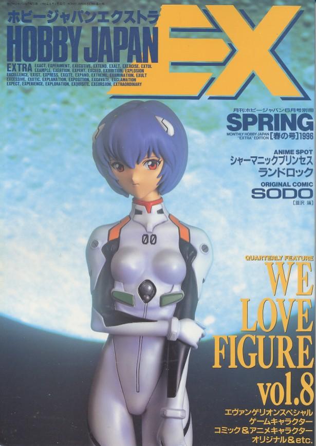 画像1: HOBBY JAPAN EXTRA '96 SPRING  (ホビージャパン エクストラ)