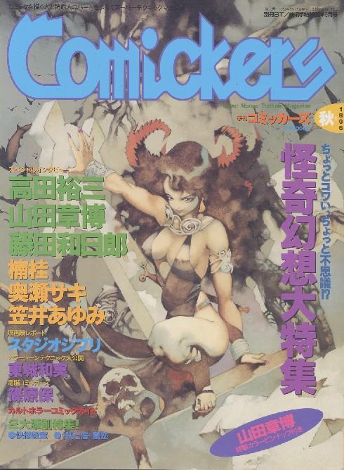 画像1: コミッカーズ 1996年秋号  怪奇幻想大特集