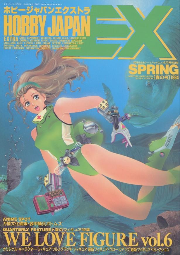 画像1: HOBBY JAPAN EXTRA '94 SPRING (ホビージャパン エクストラ)