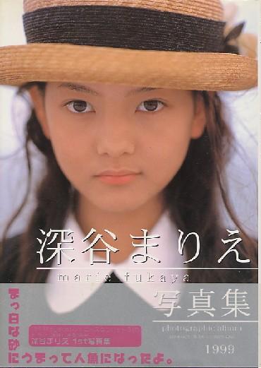画像1: 深谷まりえ写真集 14歳