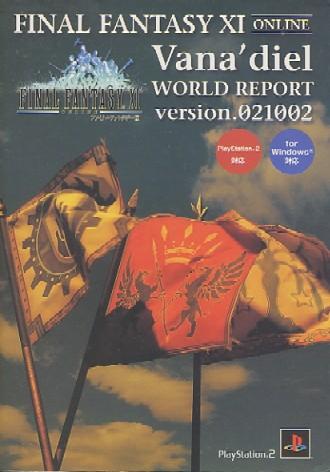 画像1: ファイナルファンタジーXI  ヴァナ・ディール ワールドリポート version.021002