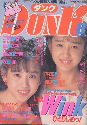 画像1: Dunk ダンク 1989年8月号