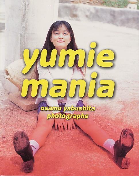 画像1: すずきゆみえ写真集 「yumie mania」