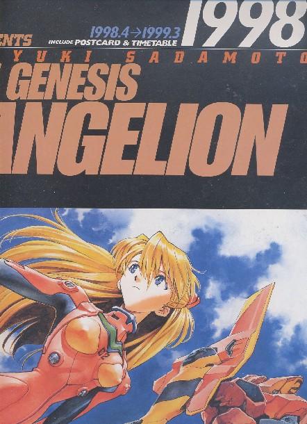 画像1: 新世紀エヴァンゲリオン 1998 スクールカレンダー (貞本義行)