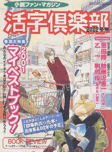 画像1: 活字倶楽部 2002年冬号