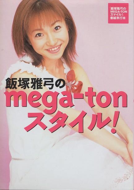画像1: 飯塚雅弓のMEGA-TONスマイル!