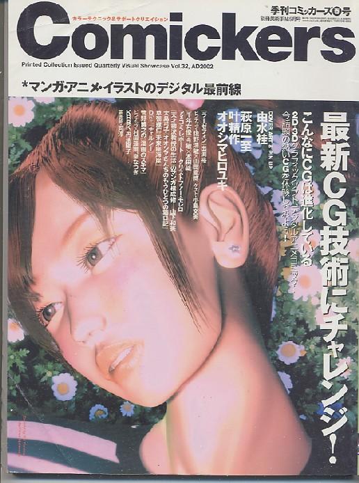 画像1: 季刊コミッカーズ 2002年春号