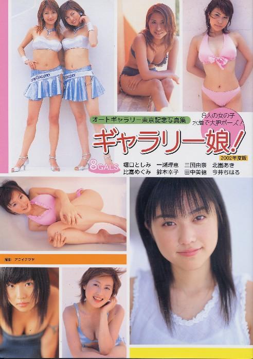 画像1: オートギャラリー東京 記念写真集 「ギャラリー娘!2002度版」