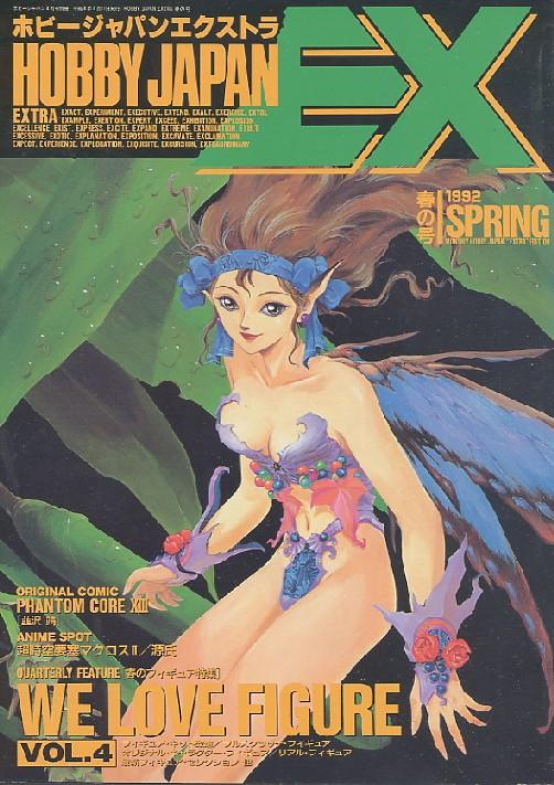 画像1: HOBBY JAPAN EXTRA '92 SPRING (ホビージャパンエクストラ)