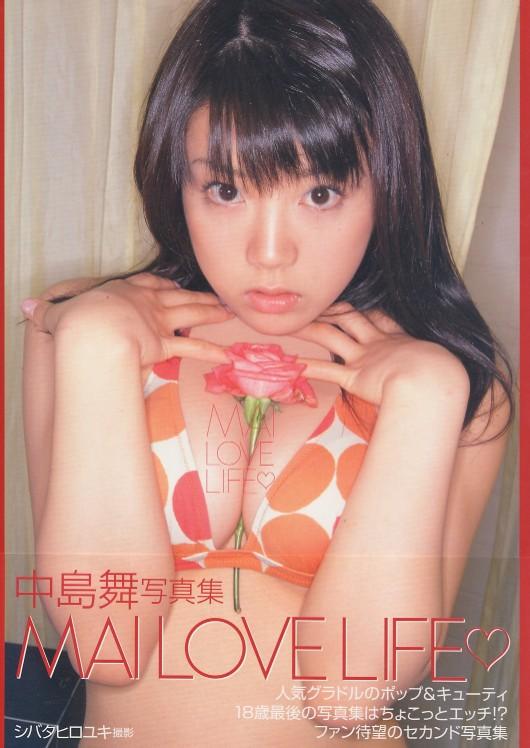 画像1: 中島舞写真集 「Mai Love Life」