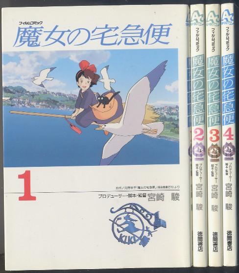 画像1: フィルムコミック 魔女の宅急便 1~4巻(完結全4冊)