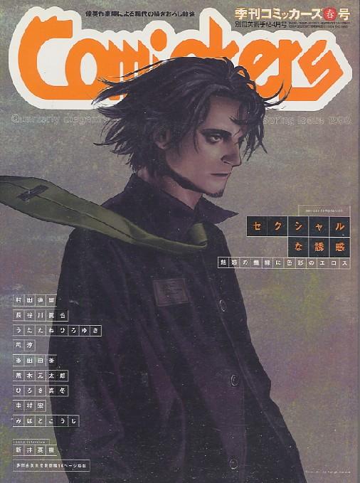 画像1: 季刊コミッカーズ春号 1999年春号