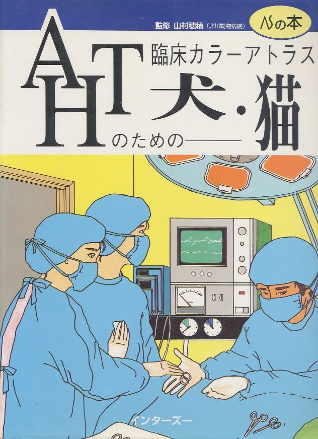 画像1: AHTのための臨床カラーアトラス犬・猫  監修:山村穂積(北川動物病院)
