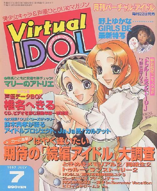 画像1: Virtual IDOL(バーチャル・アイドル) 1997年7月号
