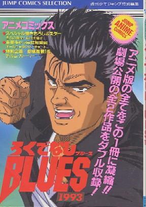 画像1: アニメコミックス ろくでなしBLUES 1993  週刊少年ジャンプ編集部・編