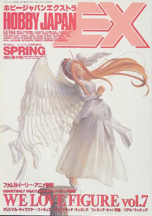 画像1: HOBBY JAPAN EXTRA '95 SPRING (ホビージャパンエクストラ)