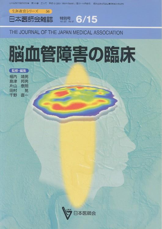 画像1: 脳血管障害の臨床  日本医師会雑誌 特別号