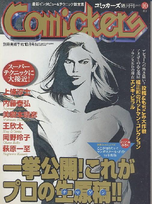 画像1: コミッカーズ 1997年10月号