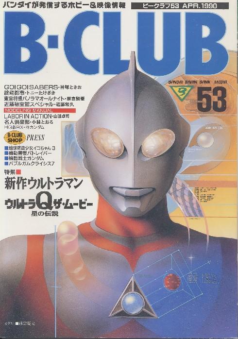 画像1: ビークラブ 1990年4月号 VOL.53