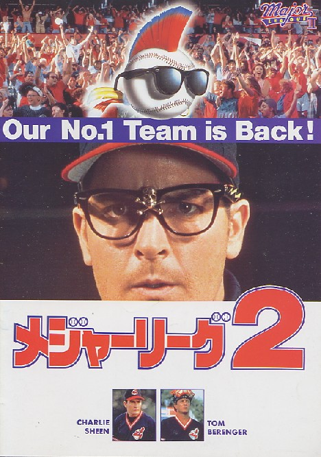画像1: メジャーリーグ2  パンフレット