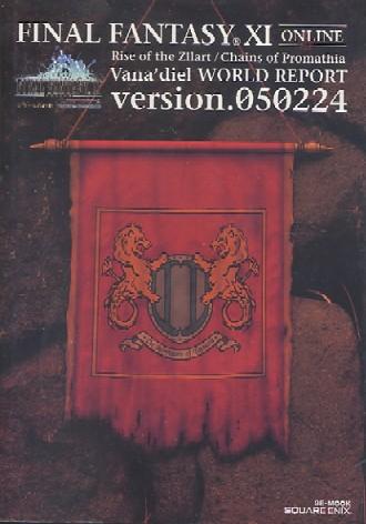 画像1: ファイナルファンタジーXI  ヴァナ・ディール ワールドリポート version.050224