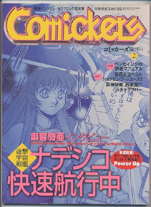 画像1: コミッカーズ 1997年2月号