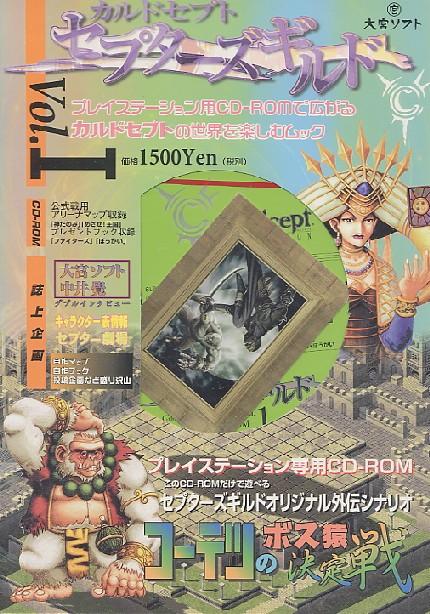 画像1: カルドセプト セプターズギルド Vol.1 (CD、スペシャルカード付き)