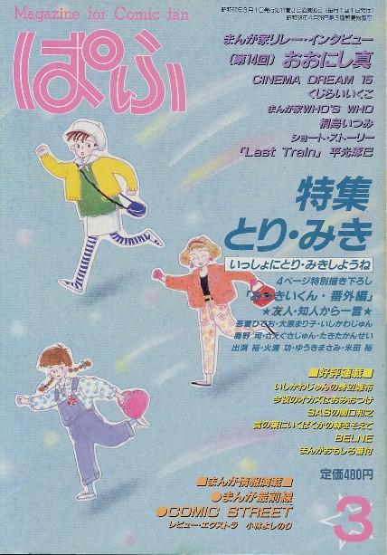 画像1: まんが情報誌 ぱふ 1985年月3号