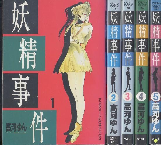 画像1: 妖精事件  高河ゆん 1〜5巻(完結全5冊セット)