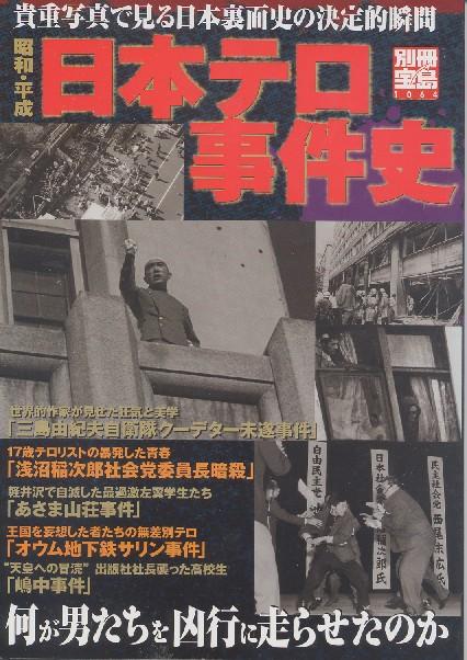 画像1: 昭和・平成 日本テロ事件史 別冊宝島