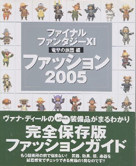 画像1: ファイナルファンタジーXI 電撃の旅団 編 ファッション2005