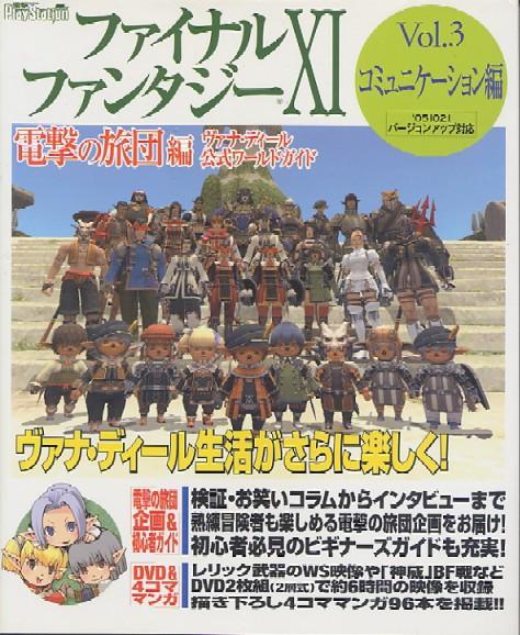 画像1: ファイナルファンタジーXI 電撃の旅団 編 ヴァナ・ディール公式ワールドガイド Vol.3(コミュニケーション編)