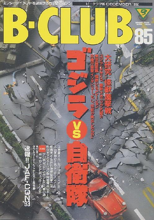 画像1: ビークラブ 1992年12月号 VOL.85