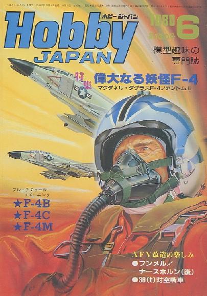 画像1: ホビージャパン 1980年6月号