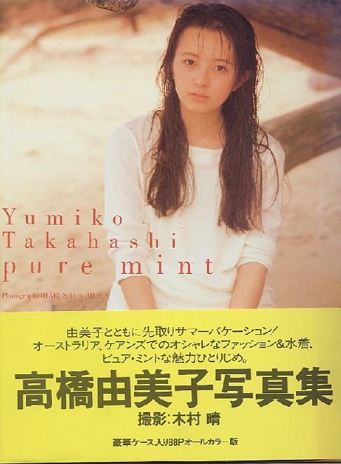 画像1: 高橋由美子写真集 pure mint