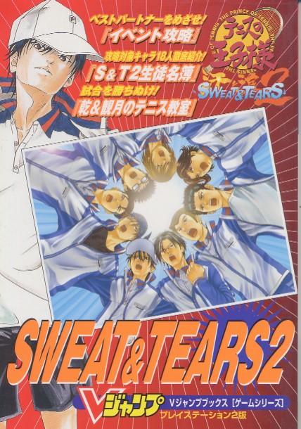画像1: テニスの王子様 SWEAT&TEARS2 Vジャンプブックス