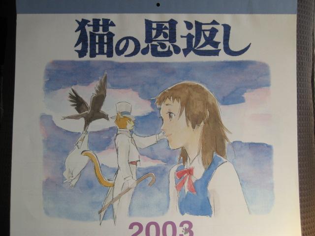 画像1: 猫の恩返し 2003年カレンダー