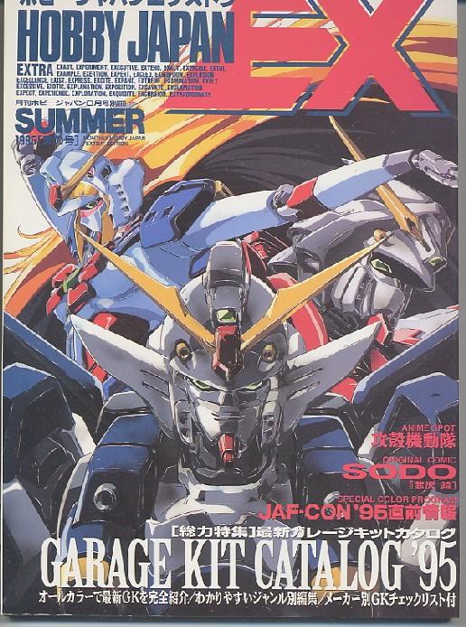 画像1: HOBBY JAPAN EXTRA '95 SUMMER (ホビージャパンエクストラ)