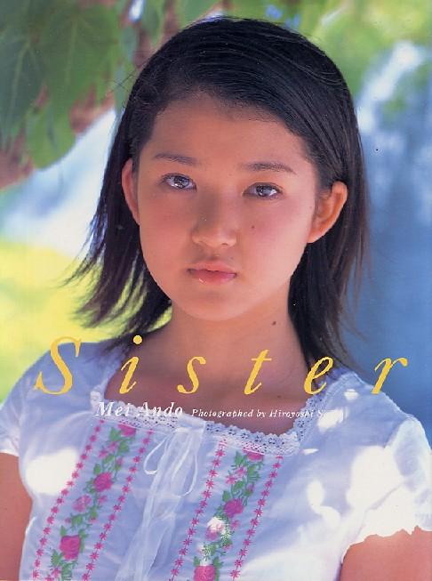画像1: 安藤盟写真集 「Sister」