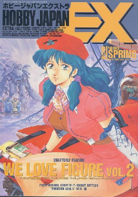 画像1: HOBBY JAPAN EXTRA '90 SPRING (ホビージャパンエクストラ)