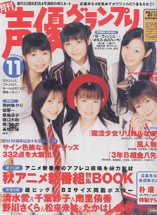 画像1: 声優グランプリ2004年11月号(付録付き)