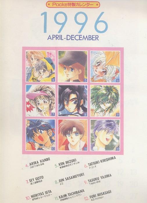 画像1: 1996 Pocke特製カレンダー