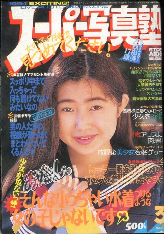 スーパー写真塾 1994年3月号 - アニメムック・アニメ雑誌取扱古本屋 ...
